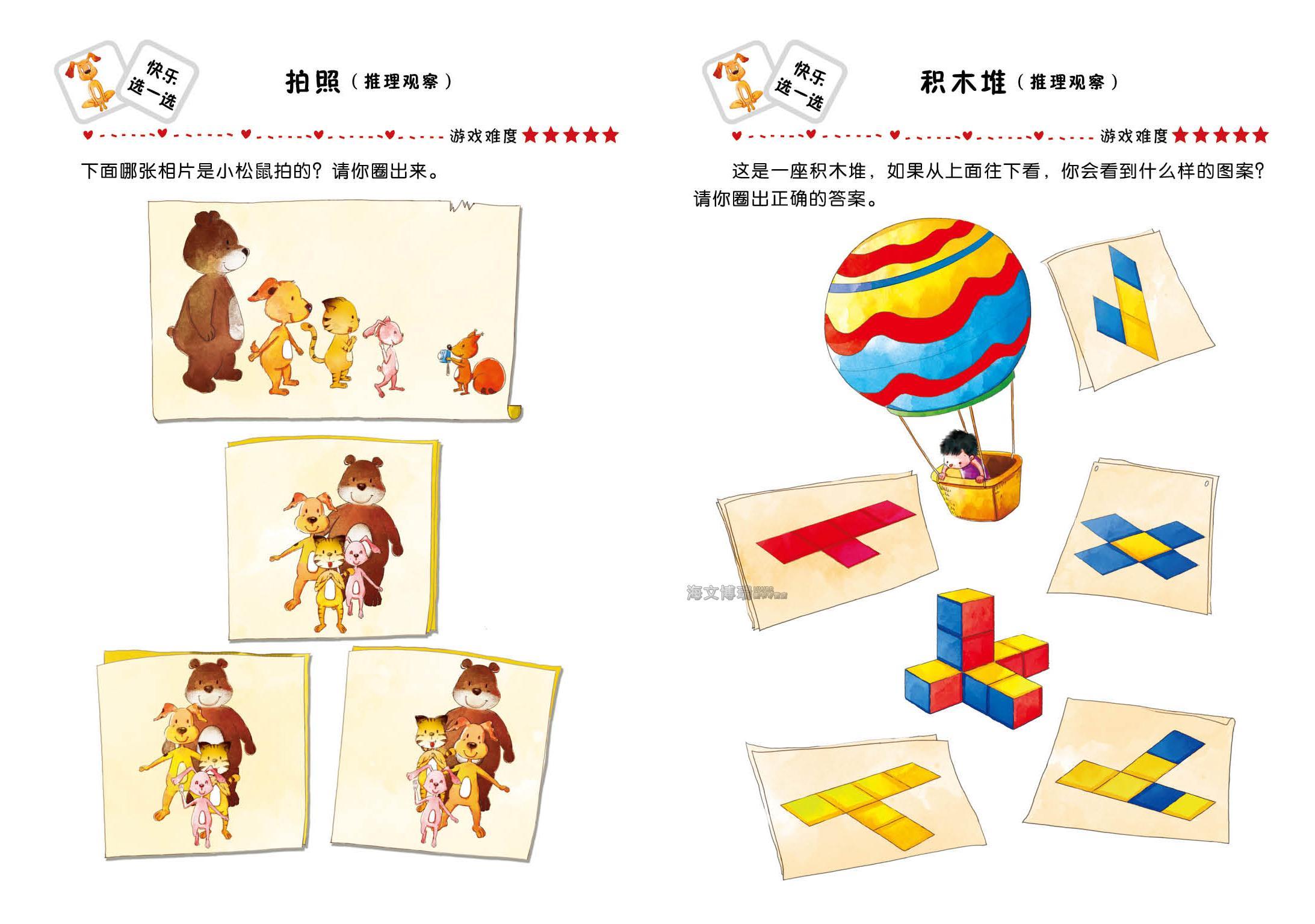 真果果观察力训练 3-6岁 潜能游戏 儿童认知 想象 推理 畅销童书