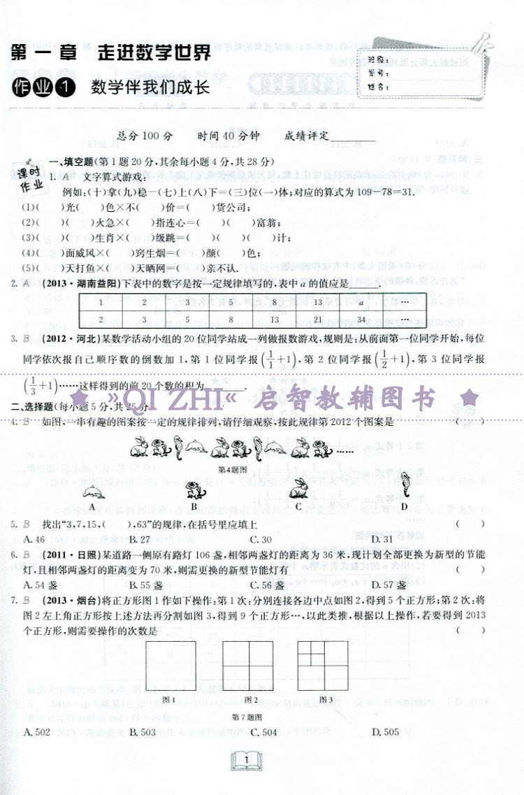 豆花之歌简谱数学