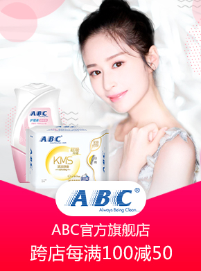 ABC官方旗舰店