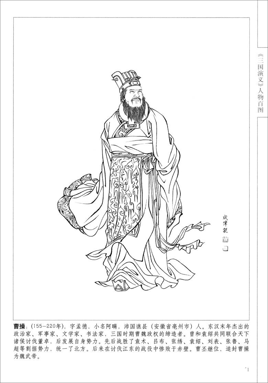 三国演义人物百图 中国画线描 赵成伟绘 天津杨柳青画社