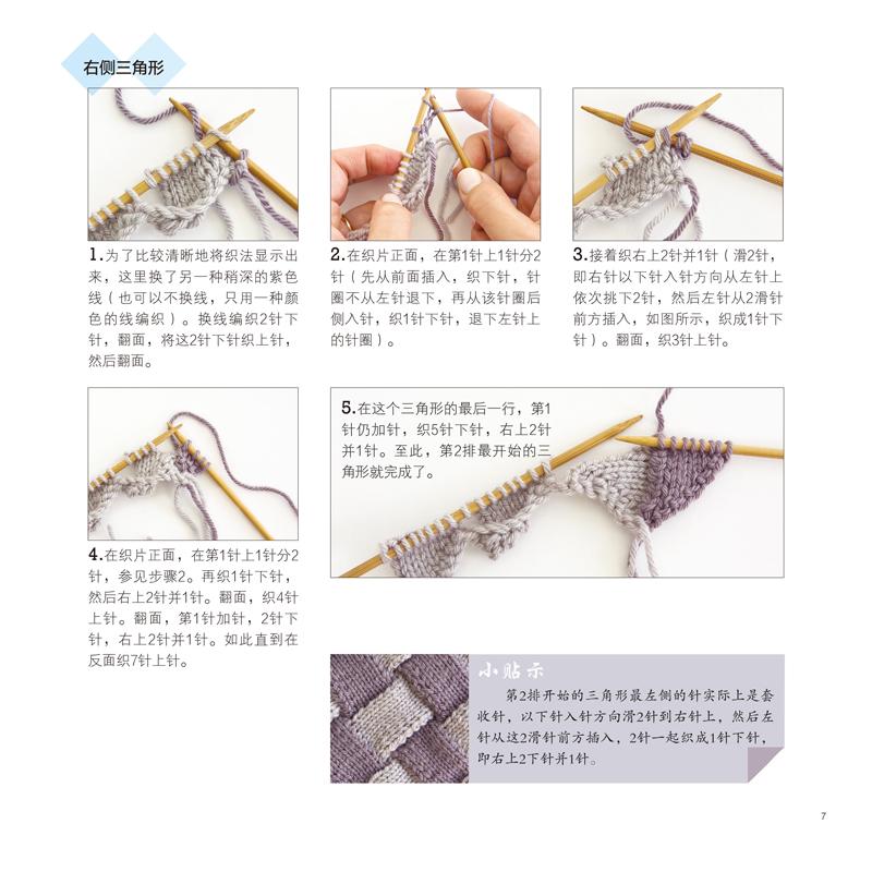 菱形块图案和纹理,这么惊艳的图案只使用了棒针编织中*基础*简单的