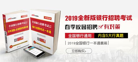 http://shop.dangdang.com/14716/list.html?key=%E9%93%B6%E8%A1%8C%E6%8B%9B%E8%81%98