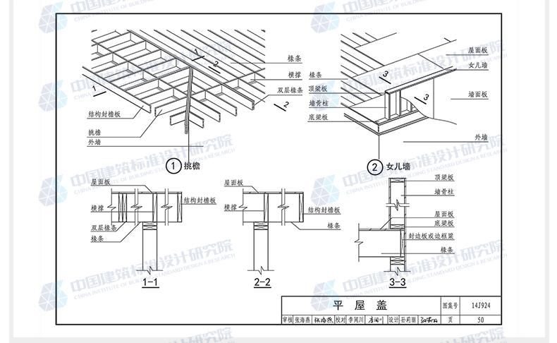 正版国标图集标准图14j924 木结构建筑