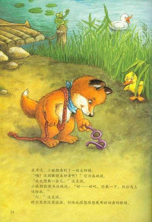情商管理图画书6册 畅销 绘本套装书 小狐狸绘本