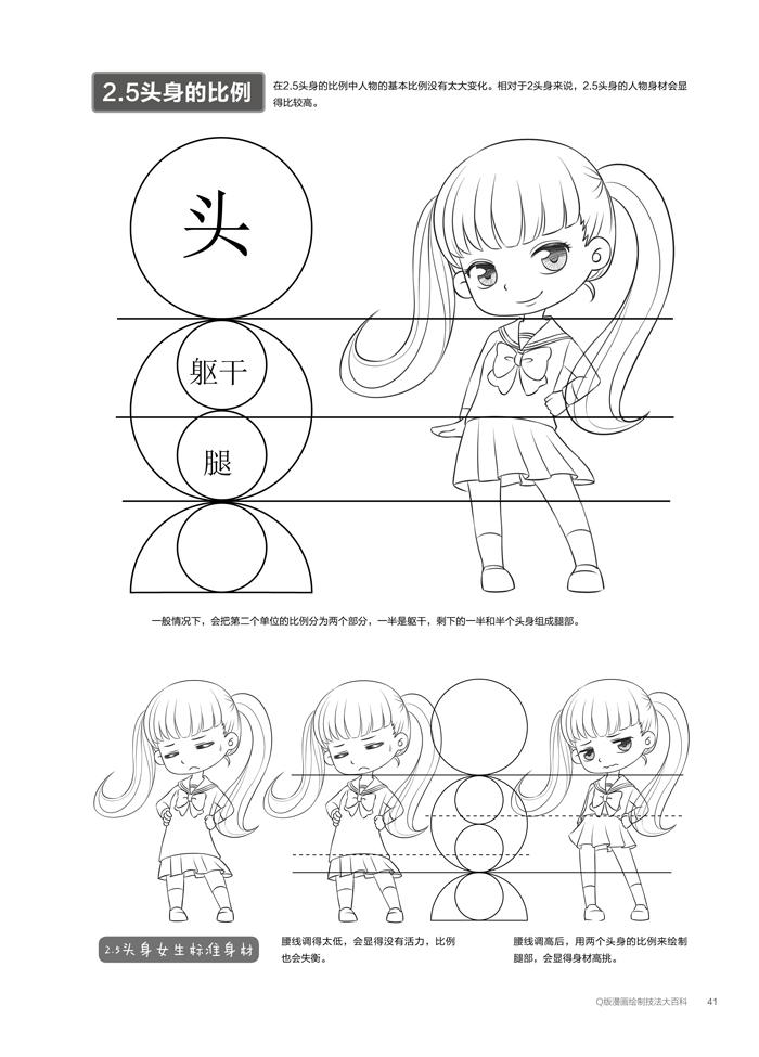 漫画人物素描从入门到精通 q版古风漫画美少女人物漫画素描技法基础教