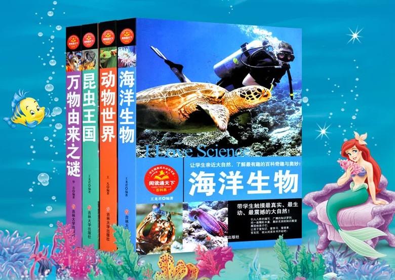 海洋生物 动物世界 昆虫世界 万物由来之谜 4册书籍少儿童科普书籍