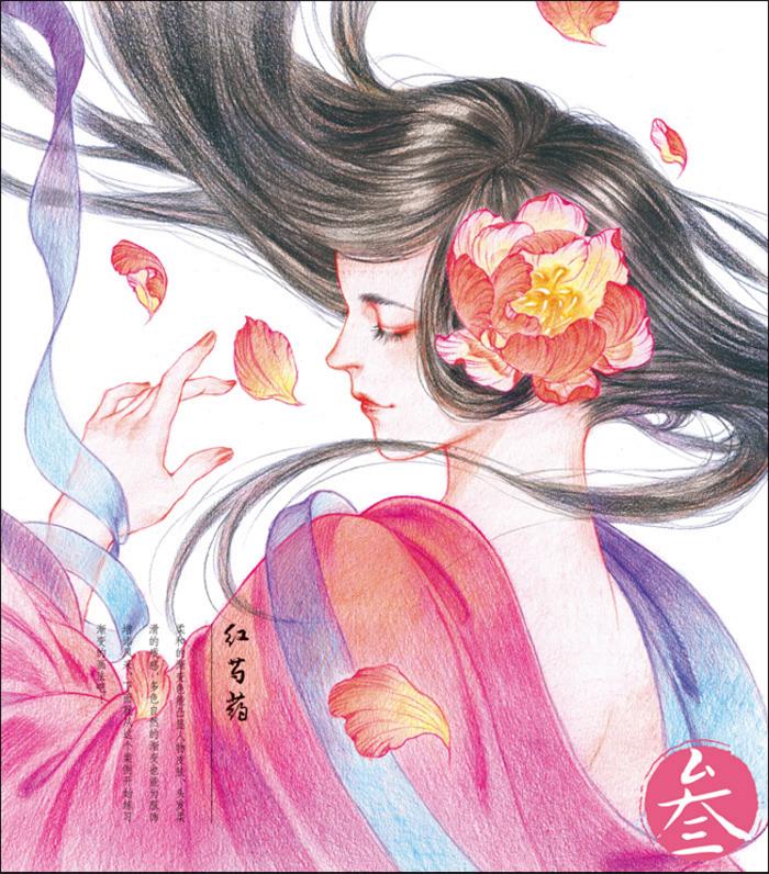 古风·红颜绘 飞乐鸟著 色铅笔人物绘 古典美人手绘教程 彩铅画美少女