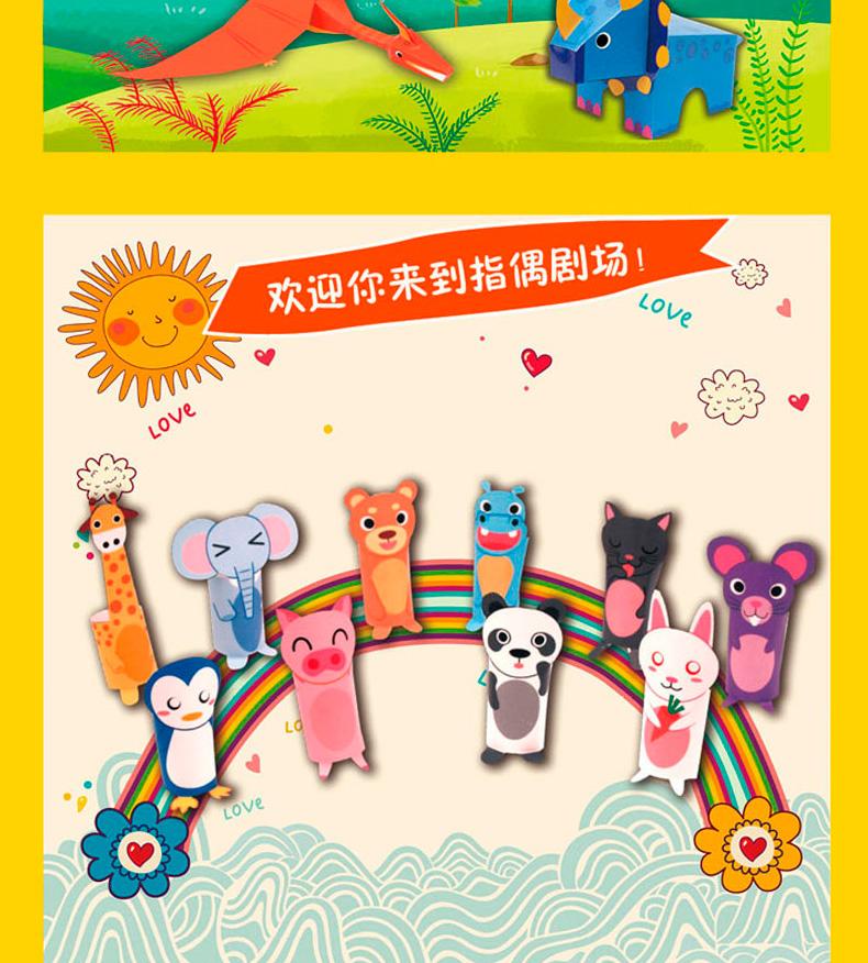 少年儿童手工剪纸图案大全 动物剪纸图片