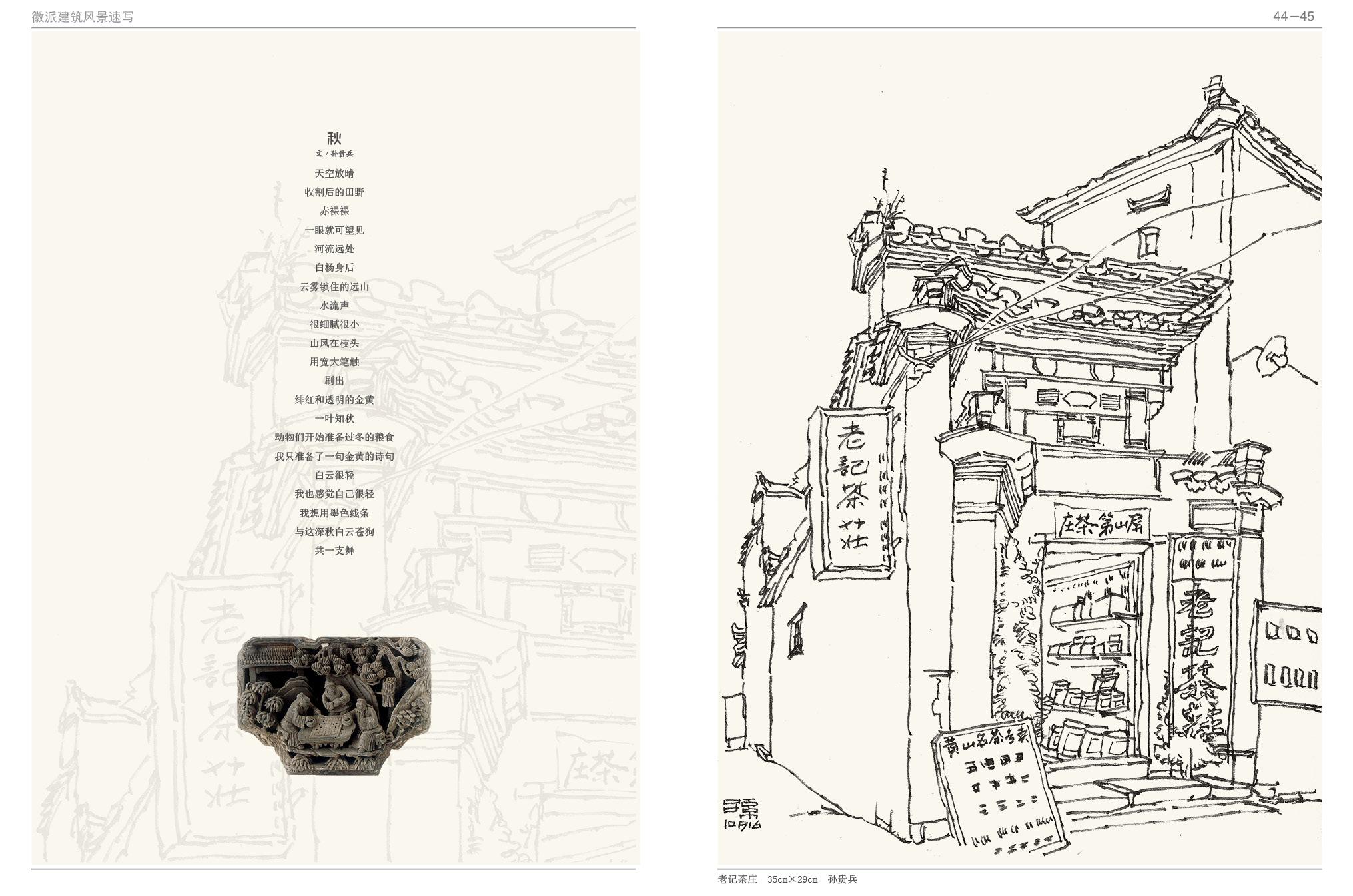 正版 徽派建筑风景速写 钢笔画技法线描树山石画法从入门到精通范画临