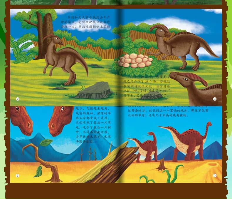恐龙的故事绘本全8册正版 3-4-5-6岁幼儿童恐龙故事书 科普百科读物
