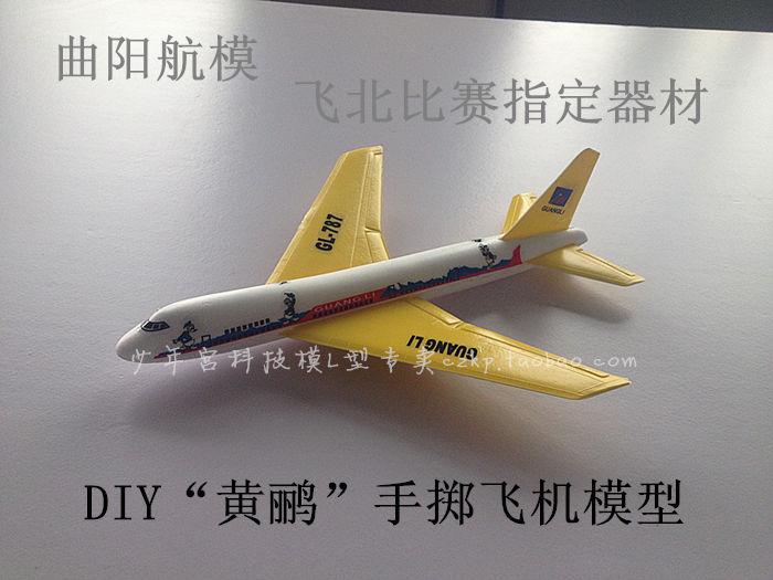 黄鹂手掷拼装飞机模型