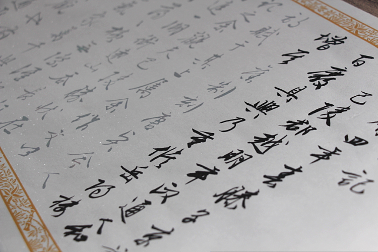 文征明行书琵琶行诗词行楷3米长卷宣纸临摹描红毛笔字帖行书入门琵琶