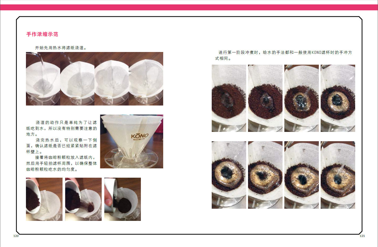 4本 手冲咖啡 完美萃取 究极咖啡 咖啡拉花艺术 咖啡制作技巧教程书籍