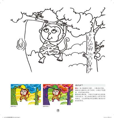学画水彩画:可爱动物篇 儿童绘画技法与想象力训练丛书 樊求
