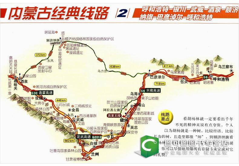 陕西青海自驾游地图册旅游地图 详细行车地图 经典自驾旅游线路攻略