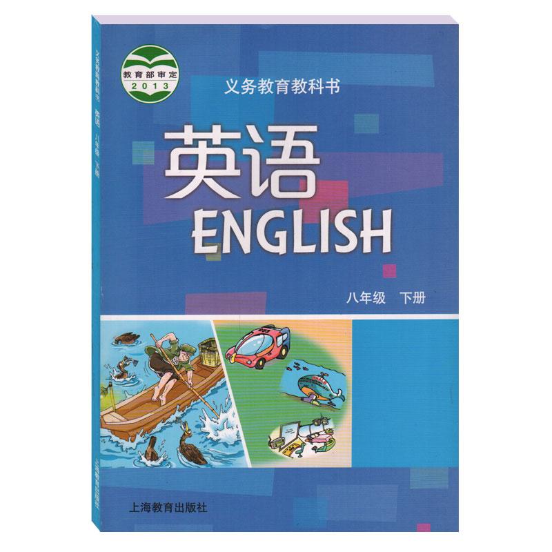 滬教版初中英語八年級下冊課本 義務教育教科書 上海教育出版社 英語