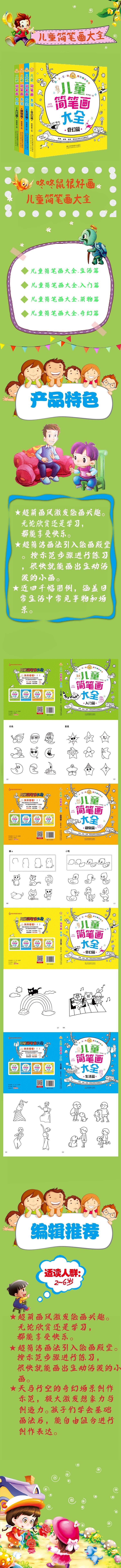 儿童简笔画大全-萌物篇 奇幻篇 入门篇 生活篇一套4本/儿童图画图书3