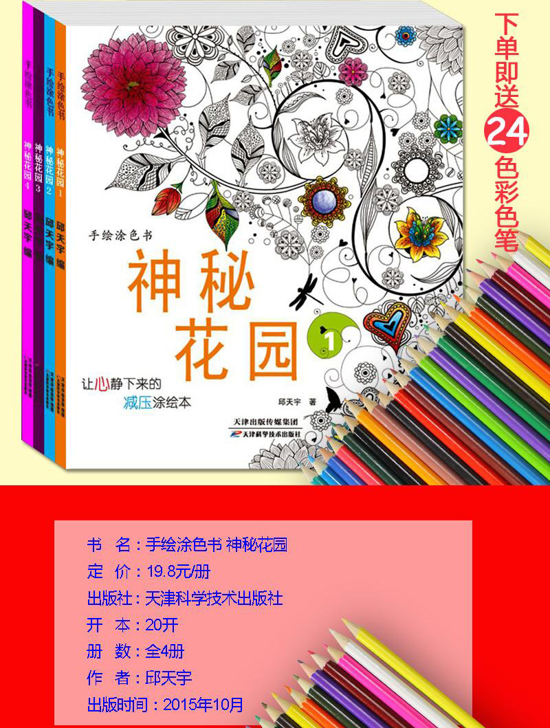 我的神秘花园 童话梦境 奇幻森林 时间旅程全4册彩绘本 中文版手绘