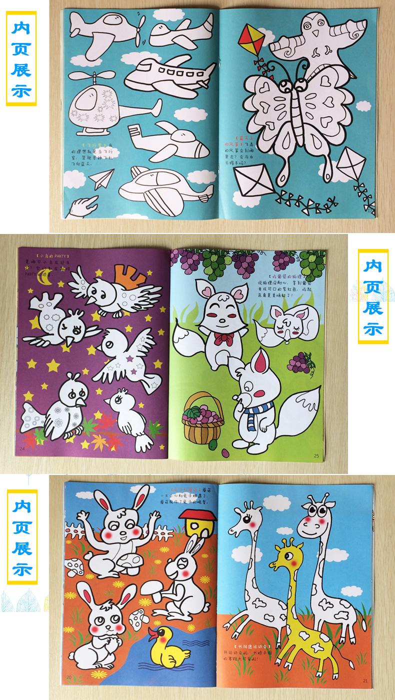 涂画书3-4-5-6岁少儿画画启蒙书籍 趣味创想涂画书.