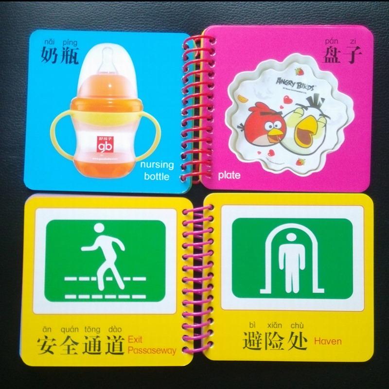3册认物卡片 人物 标识卡早教卡幼儿认知早教卡婴儿彩色启蒙大卡撕不