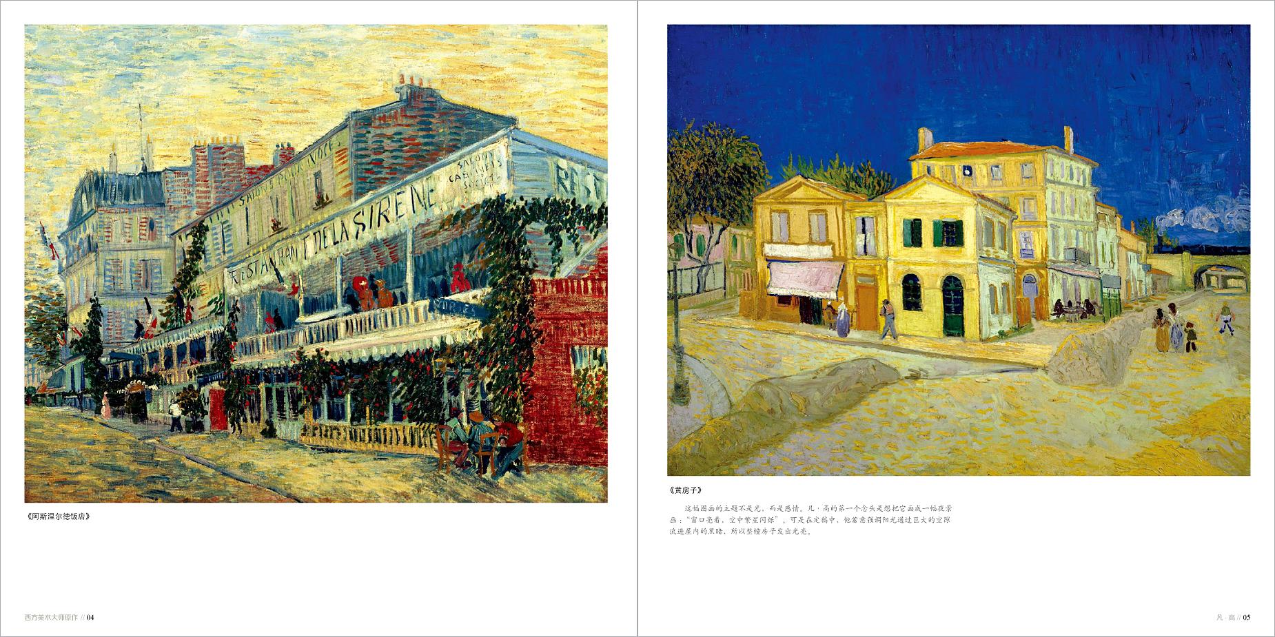 本素描速写临摹素材印象派绘画大师凡高油画人物色彩风景畅销经典书籍