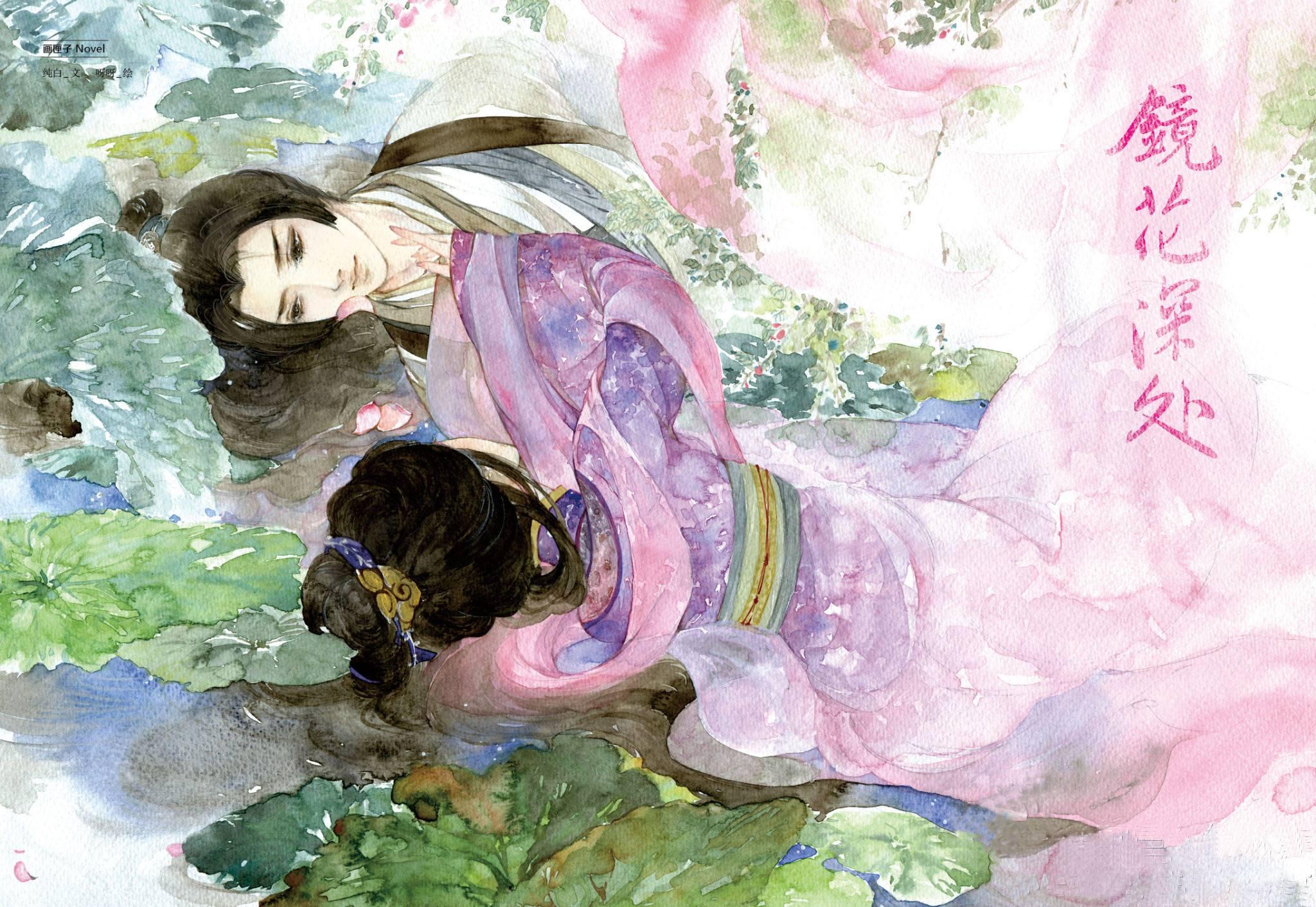 3本唯墨 青瓷 花女词画集水墨水彩手绘本天闻角川画册美术书绘画教程