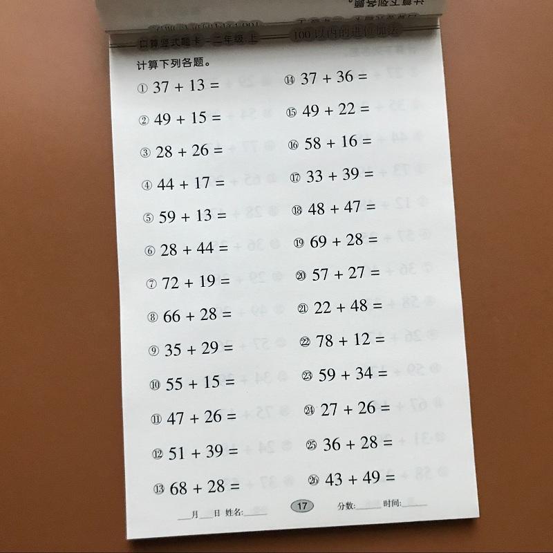 小学生二年级竖式横式口算题卡2年级上册100以内加减法乘法混合运图片