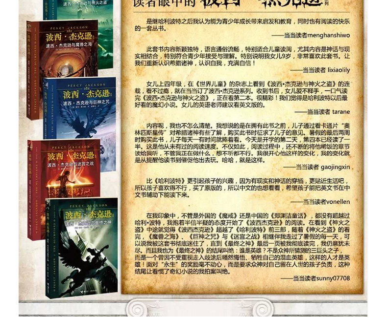 奇幻小说 儿童文学小说 比哈利波特 更吸引人6-9-12小说类书籍阅读类图片