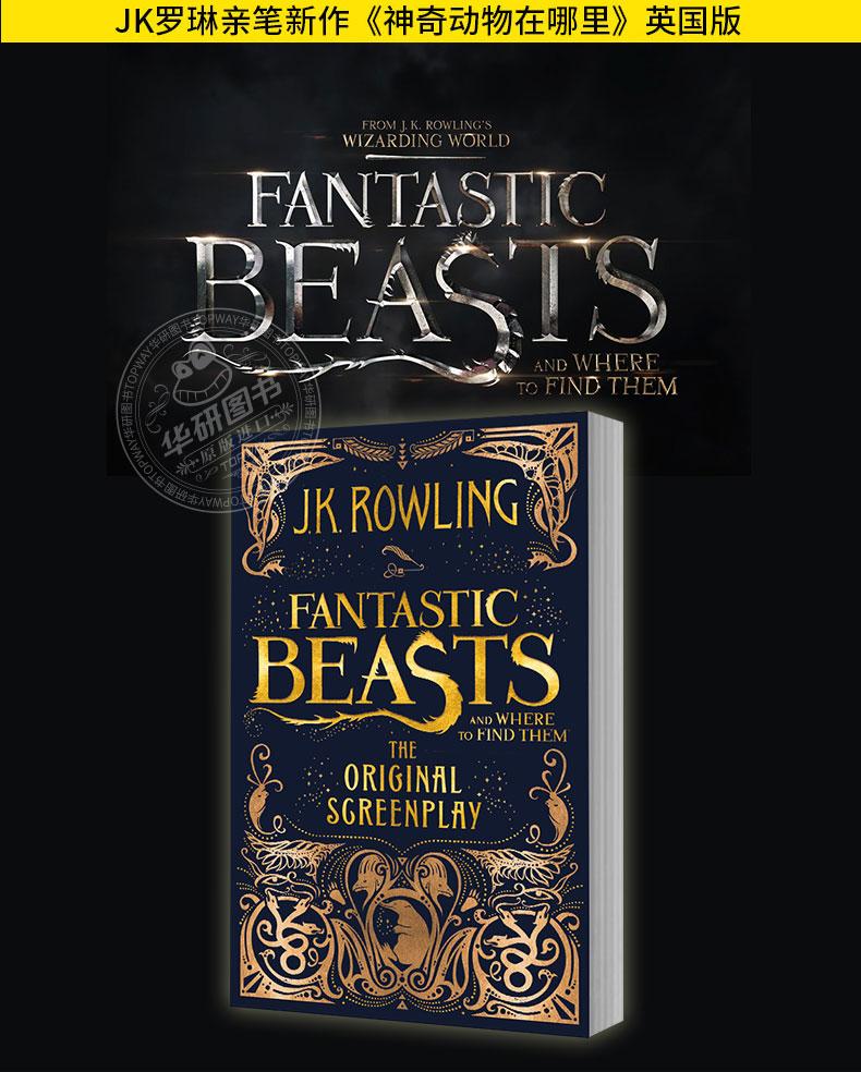 哈利波特 神奇动物在哪里 英文版fantastic beasts and where to find