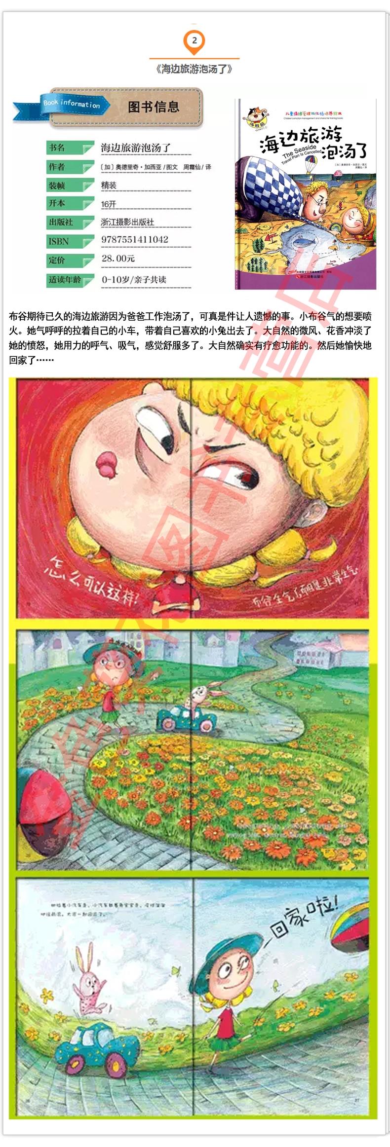 【幼儿园用书 硬皮/硬壳绘本】全6册家庭绘本 火山妈妈和乌云爸爸