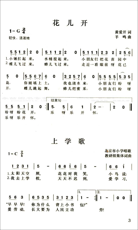 少儿歌曲精选380首(附mp3光盘)简谱版幼儿启蒙小学声乐考级教师教学