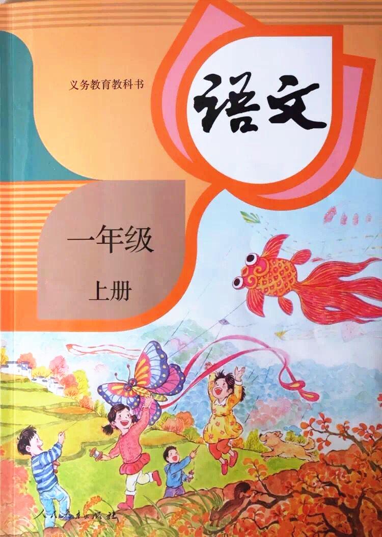 现货2018人教版小学1一年级上下册语文数学书教材教科书全套4本语文图片
