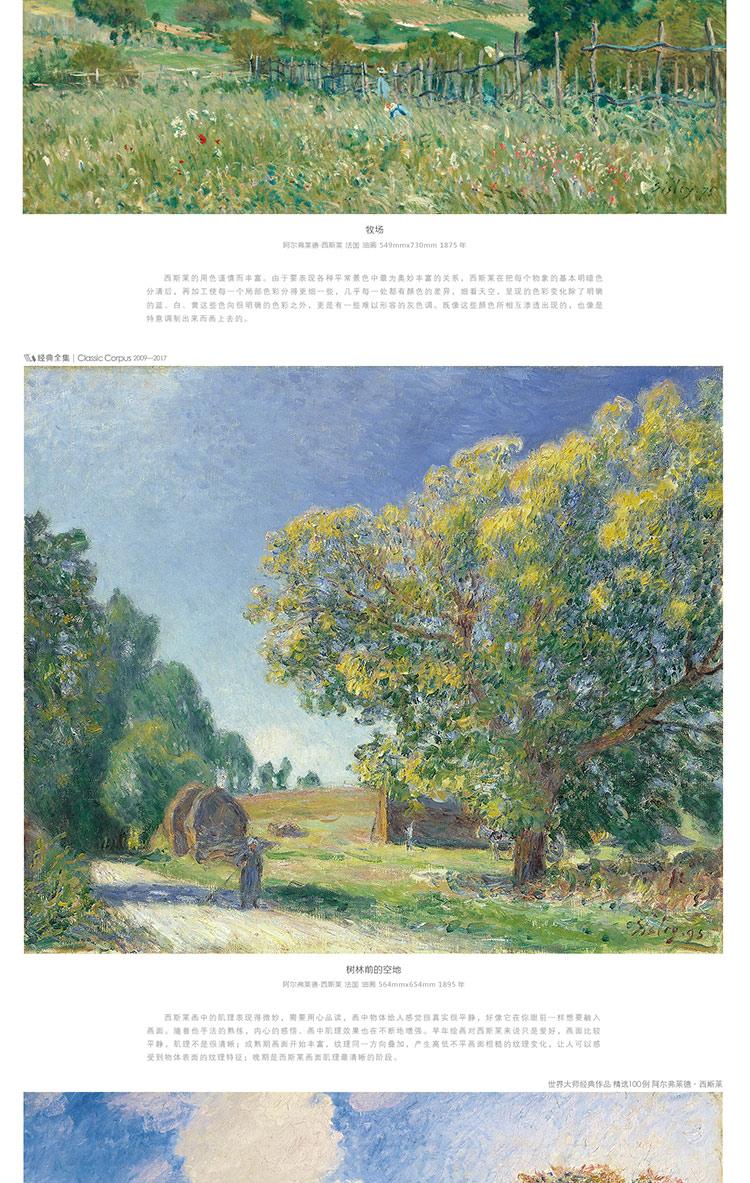 西斯莱油画色彩风景画册临摹书籍向大师学作品精选100例印象派西方