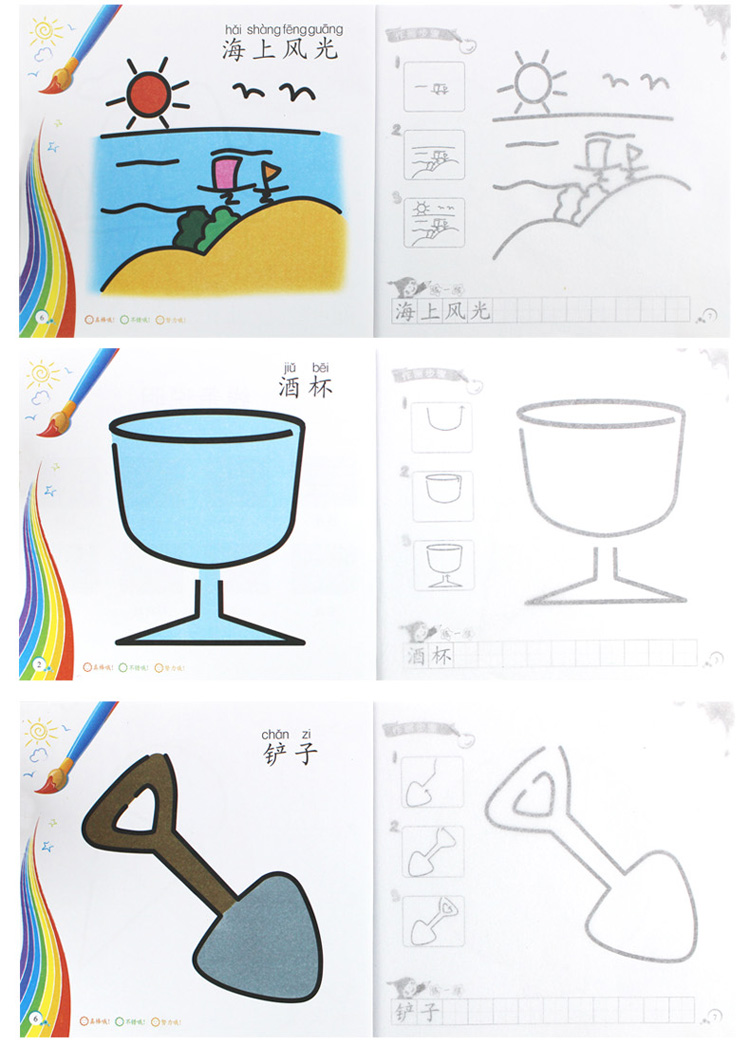 儿童简笔画大全(12册)临摹 涂色书0~3岁4-8岁幼儿绘画画学画益智手工