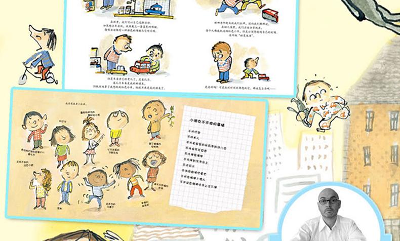 孙俪推荐 幼儿园的一天  我爱幼儿园 全2册 宝宝图书 儿童绘本图画书