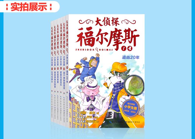 大侦探福尔摩斯探案全集28册 三四五六年级小学生课外书 儿童漫画书籍