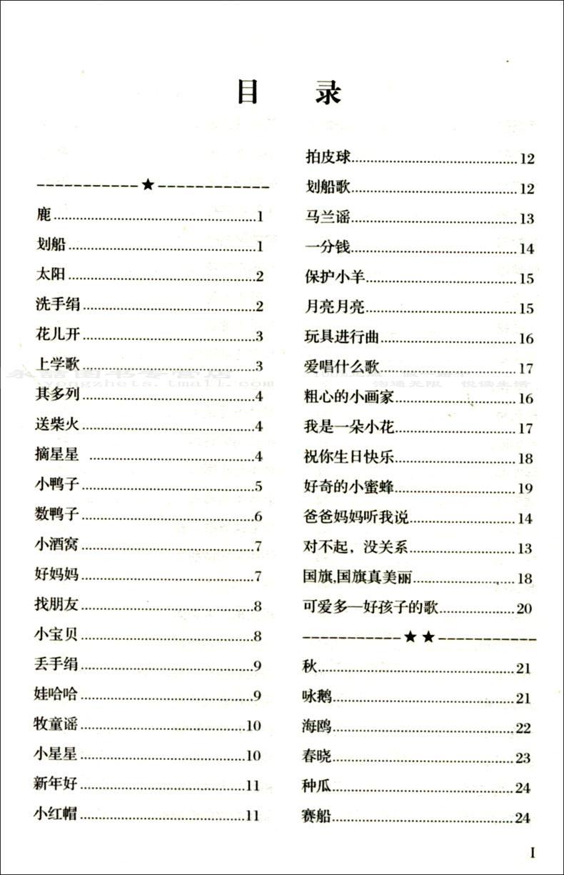 现货 少儿歌曲精选380首(附mp3光盘) 简谱版幼儿启蒙小学声乐考级教师