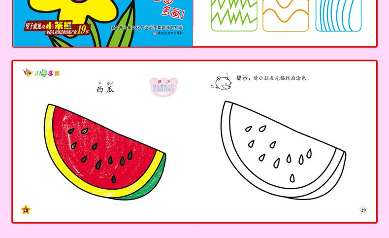 涂色本小笨熊快乐蒙纸画 儿童简笔画全套4册 幼儿蒙纸学画画涂鸦本3-4