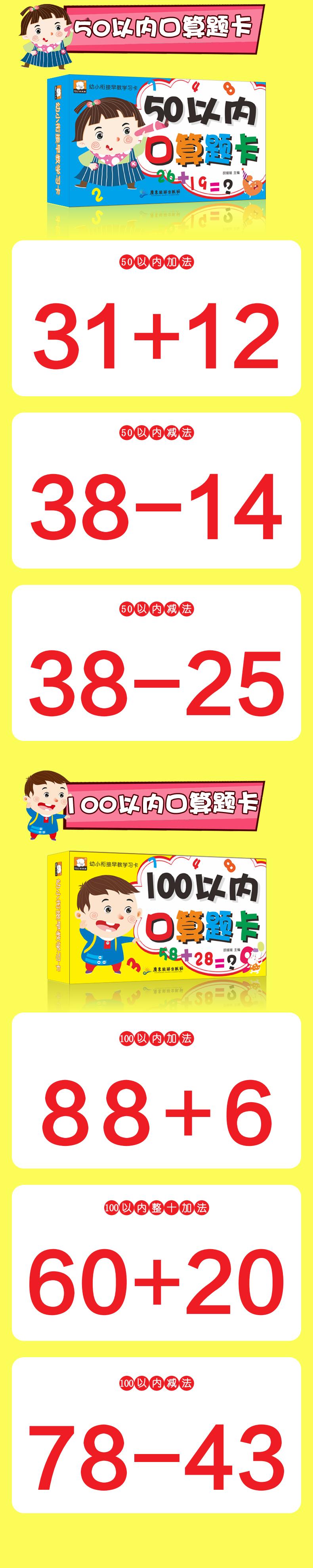 幼小衔接教材学前班全4册 10以内加减法 幼儿园 50 20 幼儿数学口算题