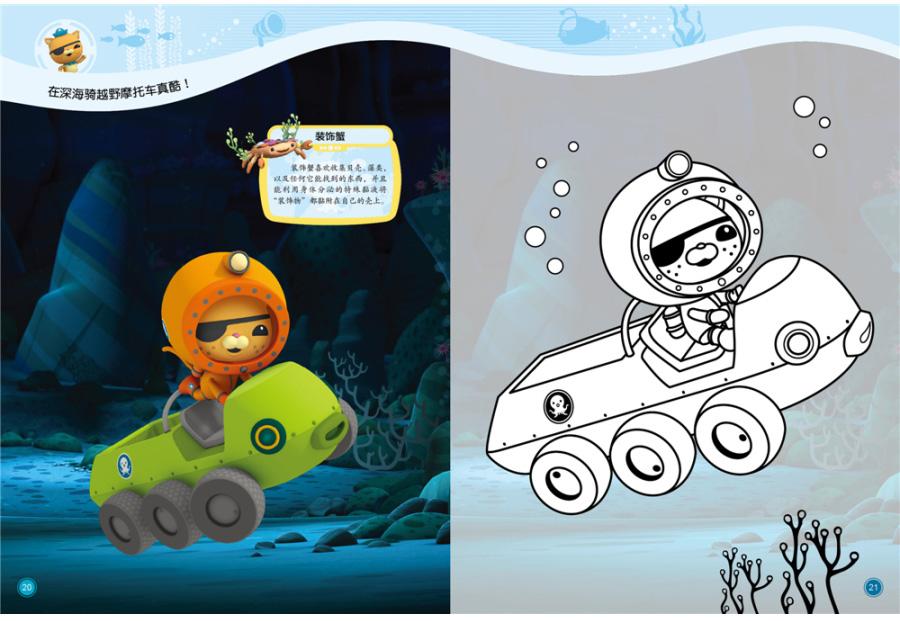 海底小纵队 书 缤纷海洋涂色书套装全3册 热带雨林海上日出极地冰川 3