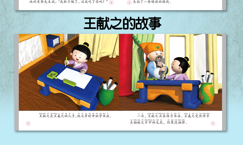 全套10册中国幼儿国学启蒙经典书籍中华传统故事绘本儿童早教美德故事
