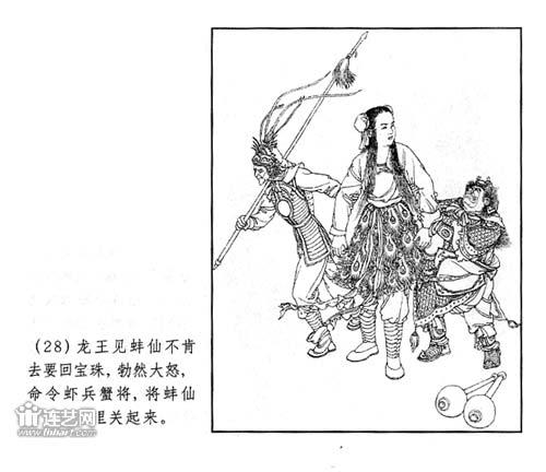中国民间故事红皮书连环画系列/30册/古典名著连环画/连环画小人书
