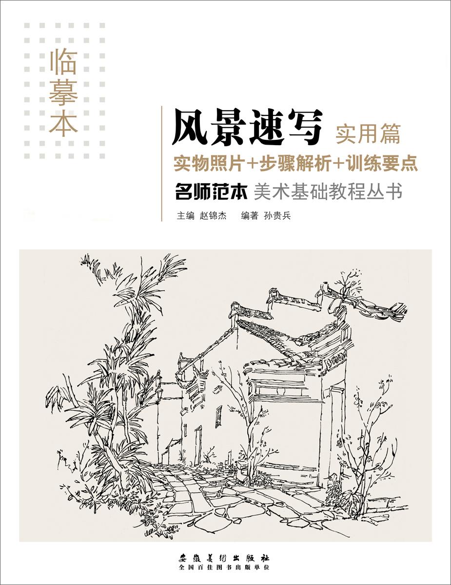 正版 临摹本风景速写实用篇 名师范本美术基础教程丛书 绘画入门学习