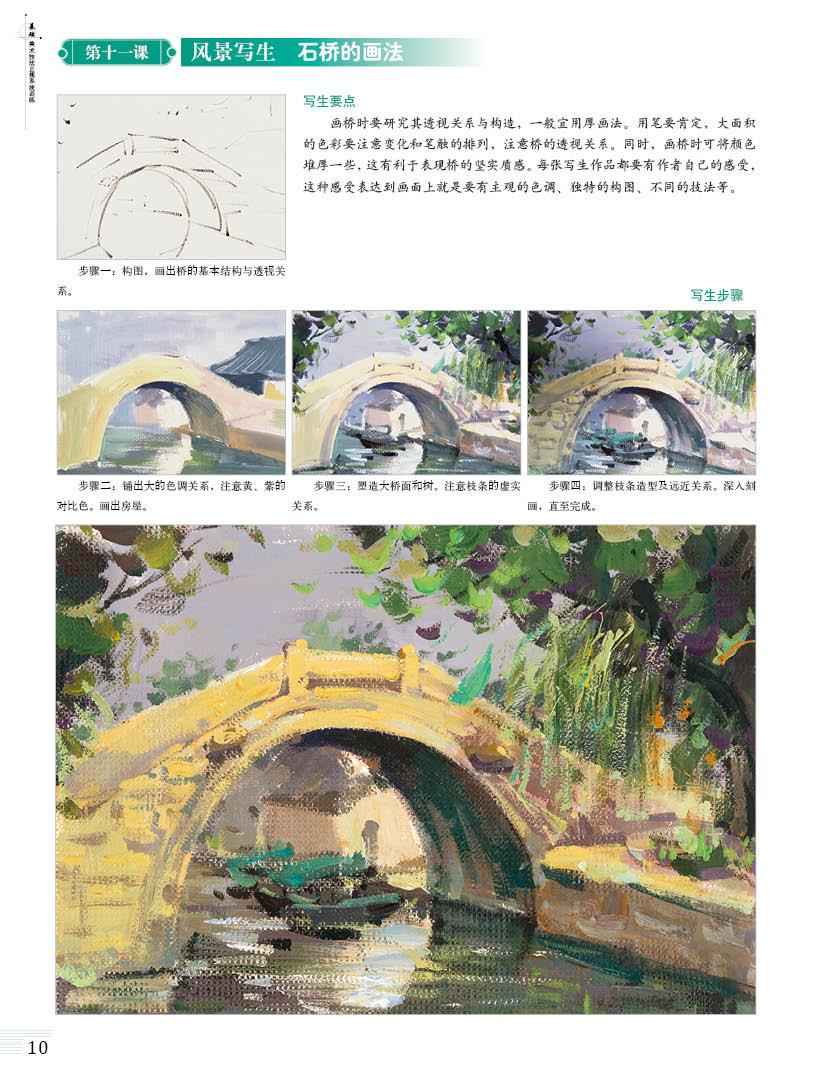 正版 色彩起步系列之水粉风景 基础美术技法正规系统训练 学生成人