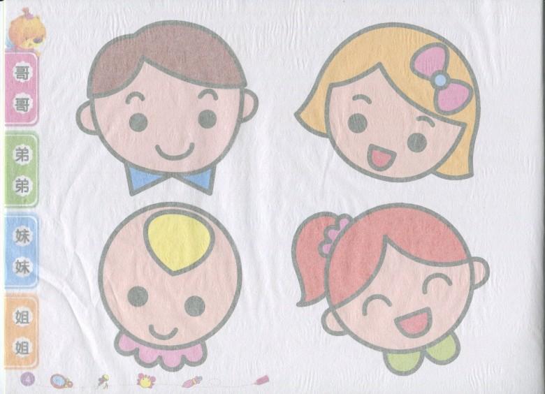 小笨熊儿童蒙纸学画4册天才小画家跟我儿童彩笔画