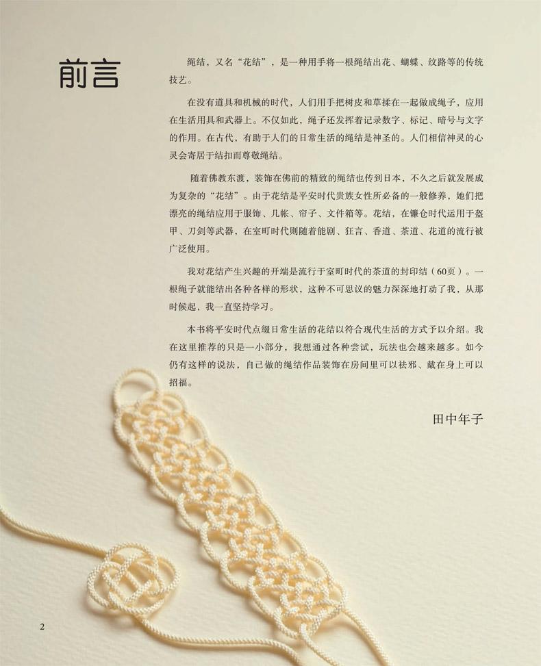 编织diy饰品绳编手链教材基础入门编大全结绳子技法技巧串珠编织