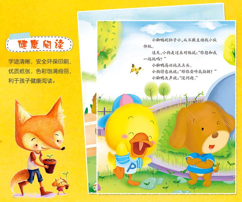 图画故事书 小脚鸭绘本培养好性格-幼儿园的好朋友 妈妈不在家 我不哭
