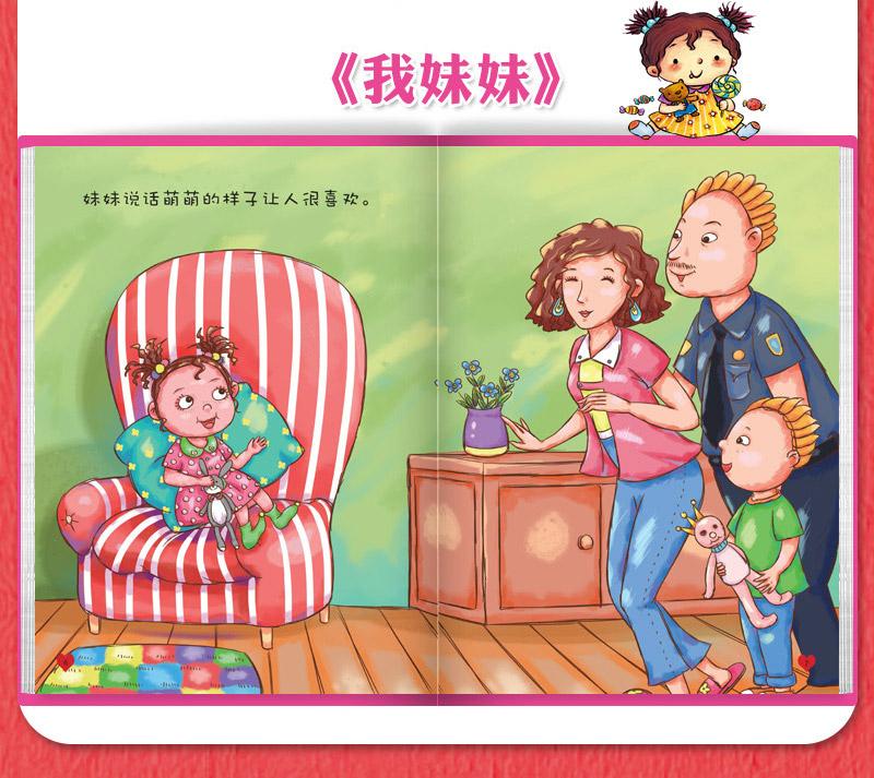 我爱我家情感管理与性格培养绘本6册精装绘本 幼儿园宝宝早教读物 3-6图片