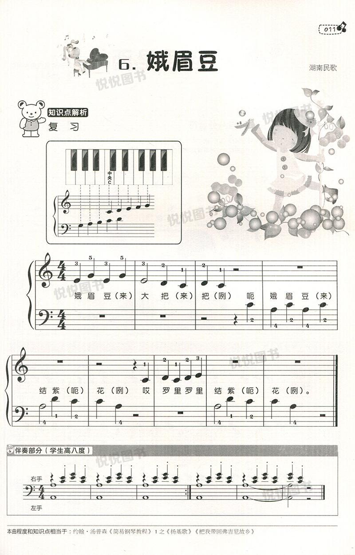 正版 弹儿歌学钢琴书籍 150首幼儿园儿歌钢琴谱大全 少儿双手弹奏带