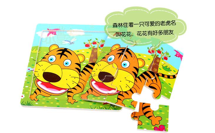 小皇帝新款卡通动物九块拼图全套智力套装儿童益智